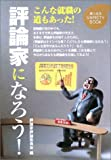 評論家になろう! (婦人生活VARIETY BOOK)