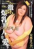 激ぽちゃ爆乳美人を愛す 安西さつき 146cm Oカップ 【TIA-023】 [DVD]