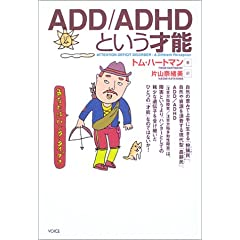 ADD/ADHD\