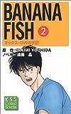 BANANA FISH〈2〉マックス・ロボの手記 (KSSコミックノベルス)