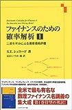 ファイナンスのための確率解析〈1〉二項モデルによる資産価格評価