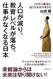 人口が減り、教育レベルが落ち、仕事がなくなる日本 これから確実に起こる未来の歩き方