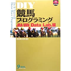 DIY���n�v���O���~���O JRA�]VAN Data Lab.��