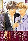 もっと振り向けよBABY (ドラコミックス No.117)