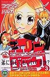 チェリージュース 3 (講談社コミックスなかよし)