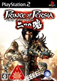 echange, troc Prince of Persia: The Two Thrones[Import Japonais]