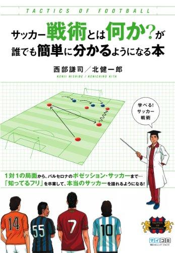 サッカー戦術とは何か?が誰でも簡単に分かるようになる本