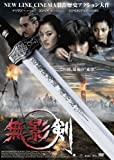 無影剣 SHADOWLESS SWORD [DVD]
