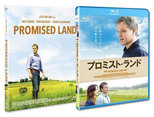プロミスト・ランド [Blu-ray]