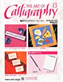 趣味のカリグラフィーレッスン 2013年 4/17号 [分冊百科]