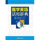 医学英語活用辞典