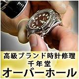 時計修理の千年堂 オーバーホール(分解洗浄)オメガ・ロレックス その他高級ブランド時計修理