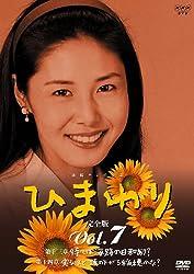 連続テレビ小説 ひまわり 完全版(7) [DVD]