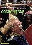 コブラ・ヴェルデ 緑の蛇[DVD]