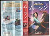 Mulan (Japanese Version)