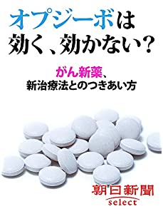 オプジーボは効く、効かない? がん新薬、新治療法とのつきあい方 (朝日新聞デジタルSELECT)