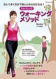 正しく歩くだけで美しいからだになる!  Noriko式 ウォーキングメソッド (COSMIC MOOK)