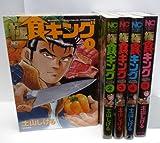 極食キング コミック 1-5巻セット (ニチブンコミックス)
