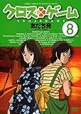 クロスゲーム 8 [DVD]