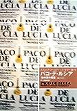 パコ・デ・ルシア 「地中海の舞踏」1曲マスター [DVD]