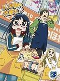 【Amazon.co.jp限定】 デンキ街の本屋さん 3 (オリジナル2L型ブロマイド付) [Blu-ray]