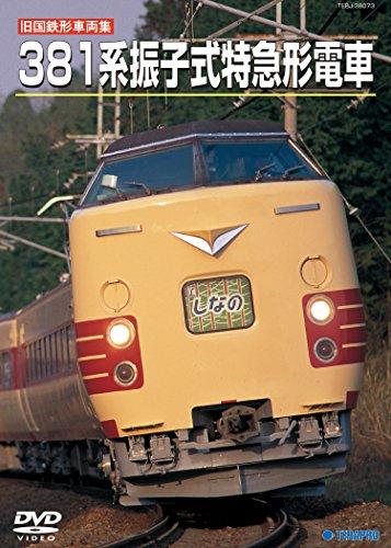 〈旧国鉄形車両集〉381系振子式特急形電車 [DVD]