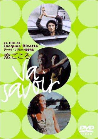 恋ごころ [DVD]