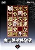 古典落語名作選 其の一 [DVD]