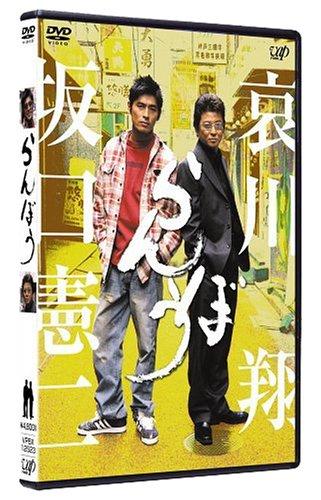 らんぼう [DVD]