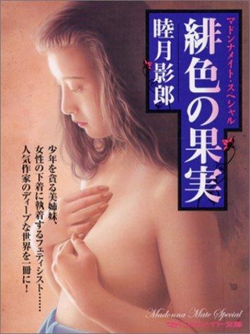 [睦月影郎] 緋色の果実―マドンナメイト・スペシャル