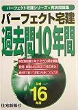 パーフェクト宅建過去問10年間〈平成16年版〉 (パーフェク…