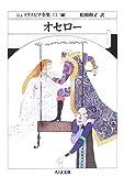オセロー—シェイクスピア全集〈13〉 (ちくま文庫)