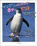 ペンギンがおしえてくれる幸せのヒント