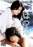 �Ϥ��� [DVD]