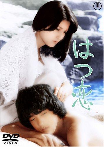 はつ恋 [DVD]