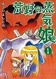 荒野の蒸気娘 (1) (GUM COMICS)