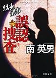 組長刑事 誤認捜査 ((徳間文庫))
