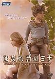 はなれ砦のヨナ [DVD]