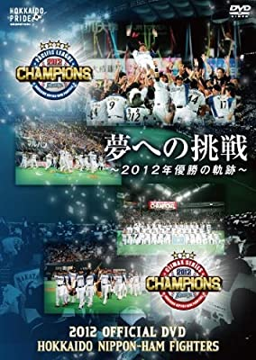 2012 OFFICIAL DVD HOKKAIDO NIPPON-HAM FIGHTERS 夢への挑戦 ~2012年優勝の軌跡~