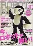 ロボットライフ 2006年 09月号 [雑誌]