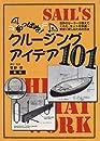 あっぱれ!クルージング・アイデア101―世界のセーラーが教えてくれた、ヨットを快適・安全に楽しむための方法