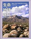 生命と地球の進化アトラス〈2〉デボン紀から白亜紀