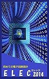 ELEC2014: 初めての電子回路設計