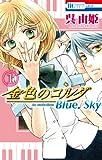 金色のコルダ Blue♪Sky 1 (花とゆめCOMICS)