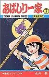 あばしり一家 第7巻―完全復刻版 (少年チャンピオン・コミックス)