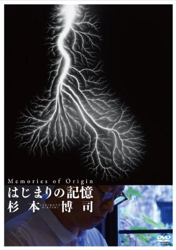 はじまりの記憶  杉本博司 [DVD]