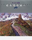 虹化石の街へ―井上直久画集