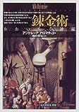 錬金術—おおいなる神秘 (「知の再発見」双書)(アンドレーア アロマティコ/種村 季弘)