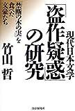 「現代日本文学「盗作疑惑」の研究―「禁断の木の実」を食べた文豪たち」竹山 哲