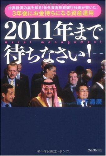 2011年まで待ちなさい! ~世界経済の裏を知る!元外資系投資銀行社長が書いた!3年後にお金持ちになる資産運用